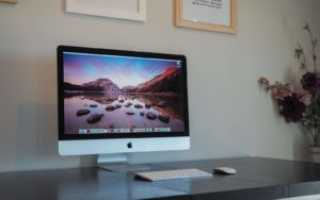Распространенные проблемы iMac