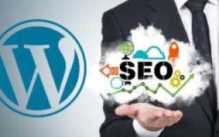 Лучшие seo плагины для WordPress