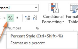 Процентный формат в excel
