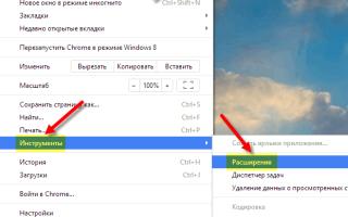 Как удалить расширение браузера