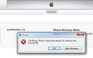 Iphone 4 ошибка 9
