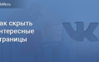 Как закрыть список групп вконтакте