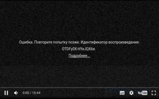 Ошибка воспроизведения видео как исправить
