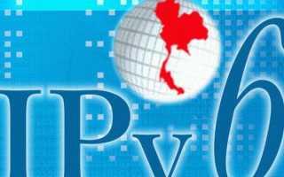 Что означает ipv6 адрес