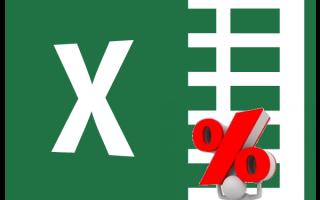 Вычитание процентов в excel