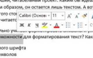 Способы форматирования текста в word