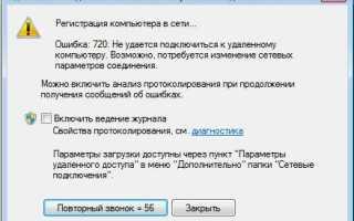 Интернет ошибка 720