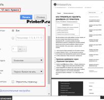 Печать из браузера