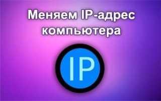 Как изменить ip адрес сети