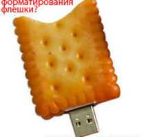 Форматирование флешки программа скачать бесплатно на русском