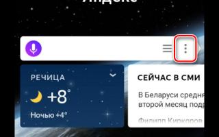 Как добавить приложение в яндекс браузер