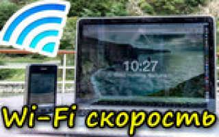 Проверить скорость wifi соединения онлайн