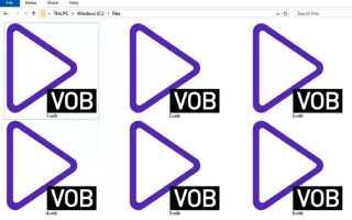 Как открыть видео vob