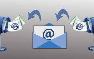 Как переадресовать почту на другой адрес