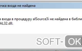 Openall32 dll ошибка