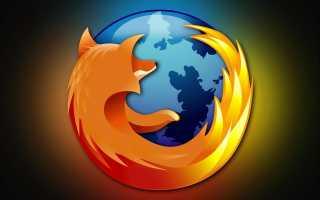 Как восстановить журнал браузера mozilla firefox