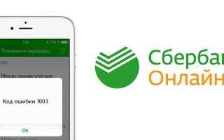 Сбербанк онлайн ошибка безопасности сети 2