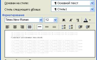 Основы форматирования в word