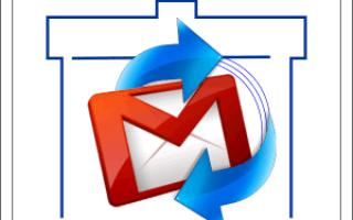 Забыл адрес электронной почты gmail