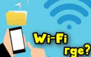 Телефон перестал ловить wifi