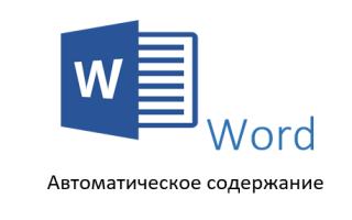 Автооглавление в word 2020