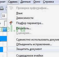 Как открыть файл excel с паролем