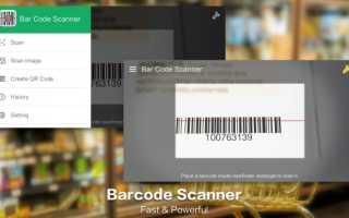 Сканер qr кодов для андроид скачать бесплатно
