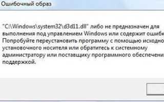 D3d11 dll скачать бесплатно для windows 10