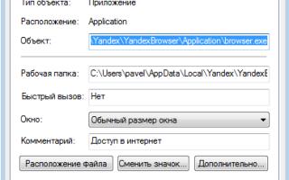 Где файлы яндекс браузера