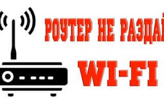 Не раздает wifi