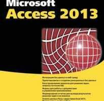 Справочники в access