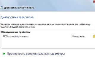 Wifi dns сервер не отвечает