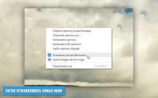 Как поменять фон вконтакте на телефоне