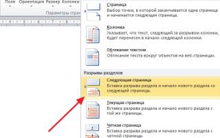 Как развернуть лист в офисе горизонтально