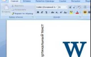 Как в офисе писать вертикально