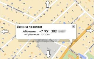 Где находится владелец телефона по номеру бесплатно