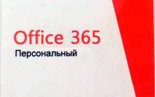 Ключ офис 365 бесплатно ключ 2020