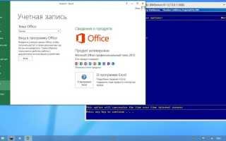 Код для майкрософт офис 365