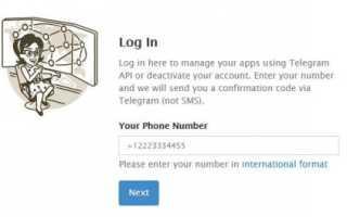Ссылка на удаление телеграмма