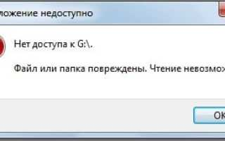 Как исправить ошибку файл повреждён