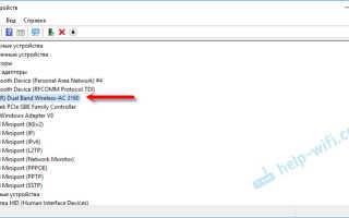 Как определить адаптер wifi