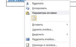 Как в офисе перевернуть текст вертикально