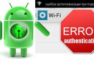 Аутентификация при подключении планшета к wifi