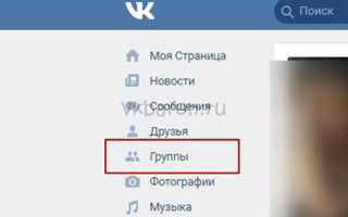 Вконтакте поиск сообществ без регистрации