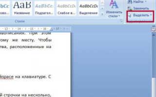 Как в word редактировать текст
