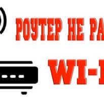 Почему не раздается wifi с роутера