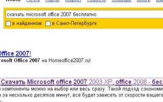 Майкрософт офис отзывы