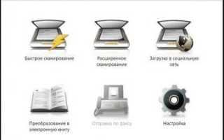 Как сканировать с принтера в word