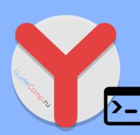 Панель разработчика яндекс браузер
