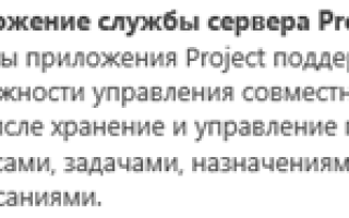 Sharepoint project server